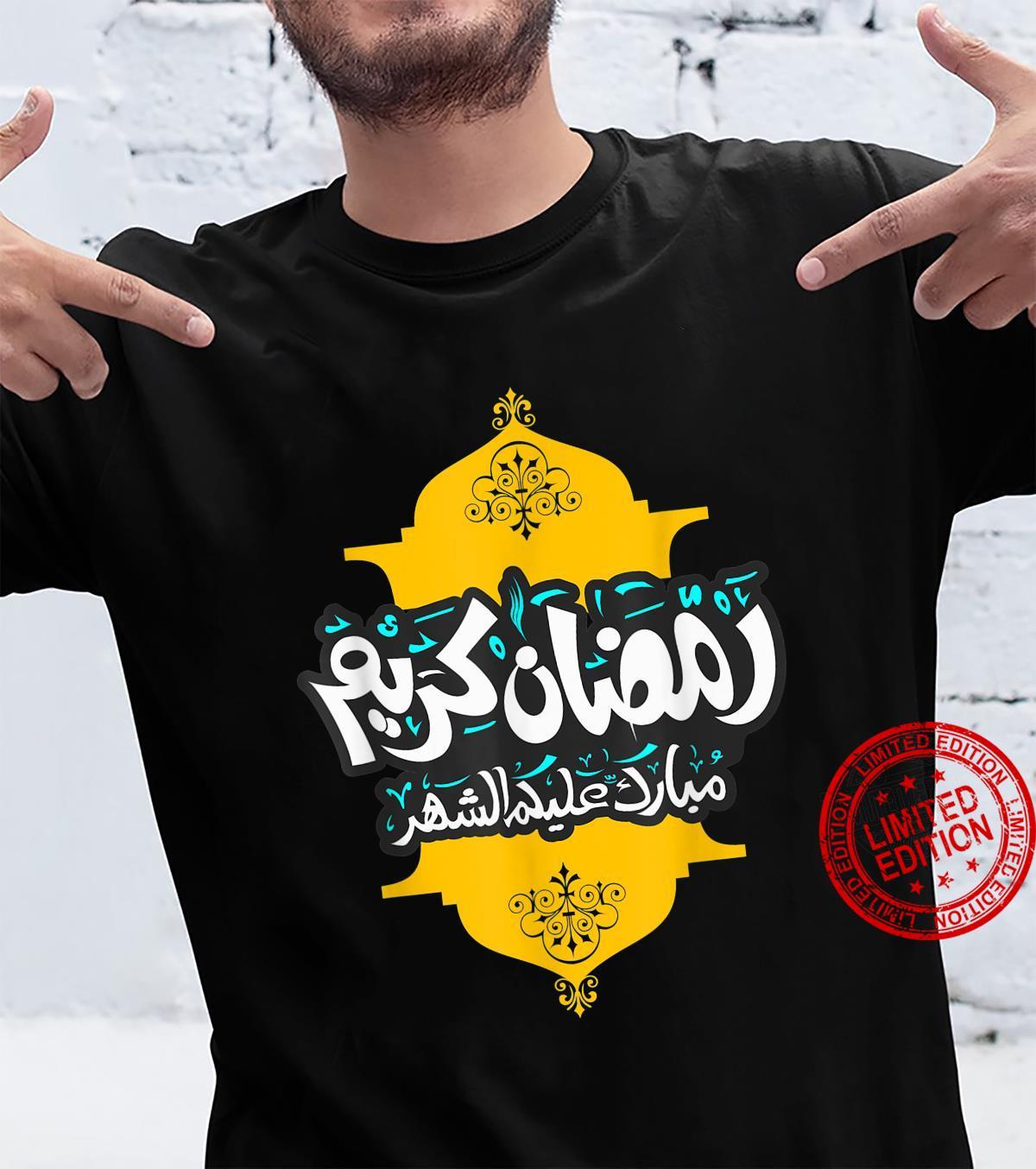Ramadan Kareem, Cool Islamic fasting outfit & Shirt